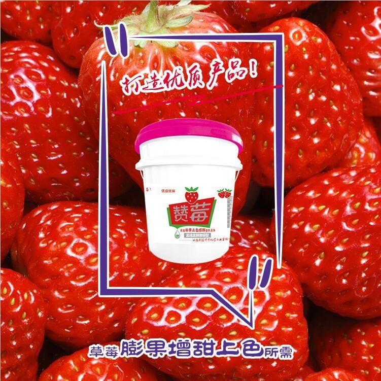 功能性液体肥--赞莓