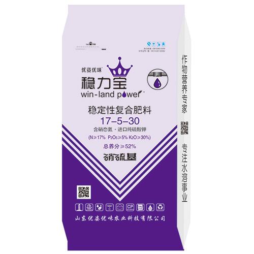稳定型复合肥(紫色)